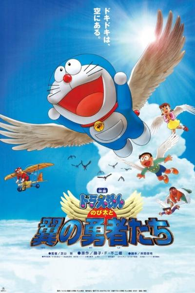 Nobita and the Winged Braves 2001