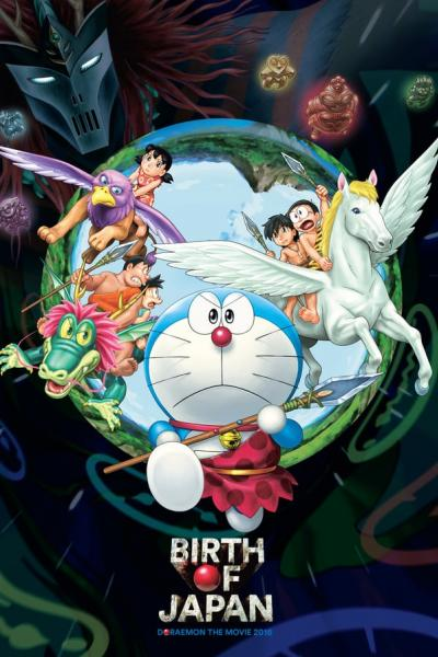 Nobita and the Birth of Japan 2016