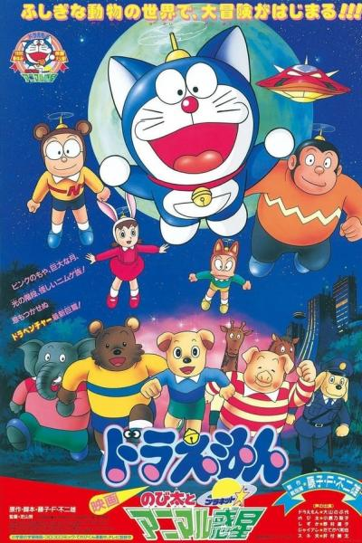 Nobita and the Animal Planet 1990