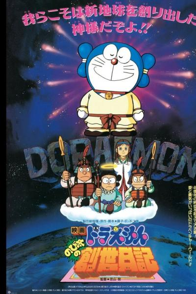 Nobita Diary on the Creation of the World 1995