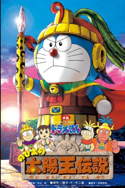 Nobita and the Legend of the Sun King 2000