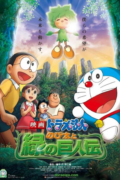 Nobita and the Green Giant Legend 2008