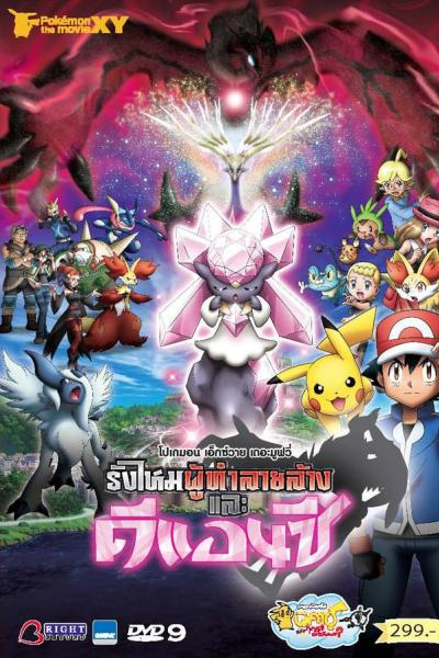 Pokémon the Movie Diancie and the Cocoon of Destruction