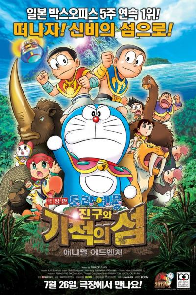 Nobita and the Island of Miracles 2012