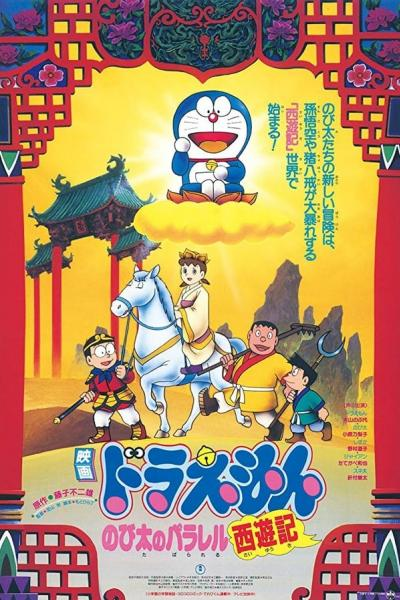 The Record of Nobita Parallel Visit to the West 1988