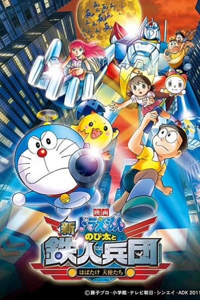 Nobita and the New Steel Troops 2011