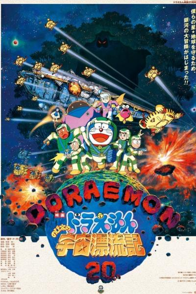 Nobita Drifts in the Universe 1999