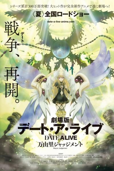 Date A Live The Movie