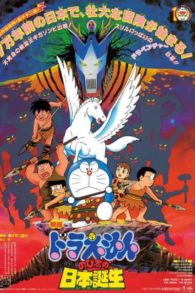 Nobita and the Birth of Japan 1989