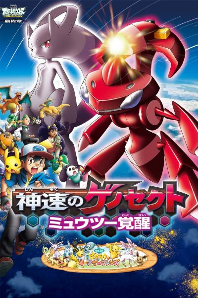 Pokémon the Movie Genesect and the Legend Awakened
