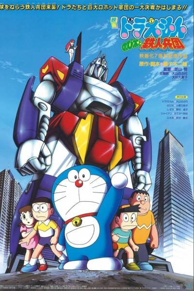 Nobita and the Steel Troops 1986